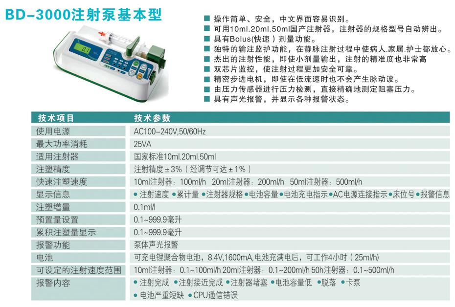 BD-3000注射泵基本型