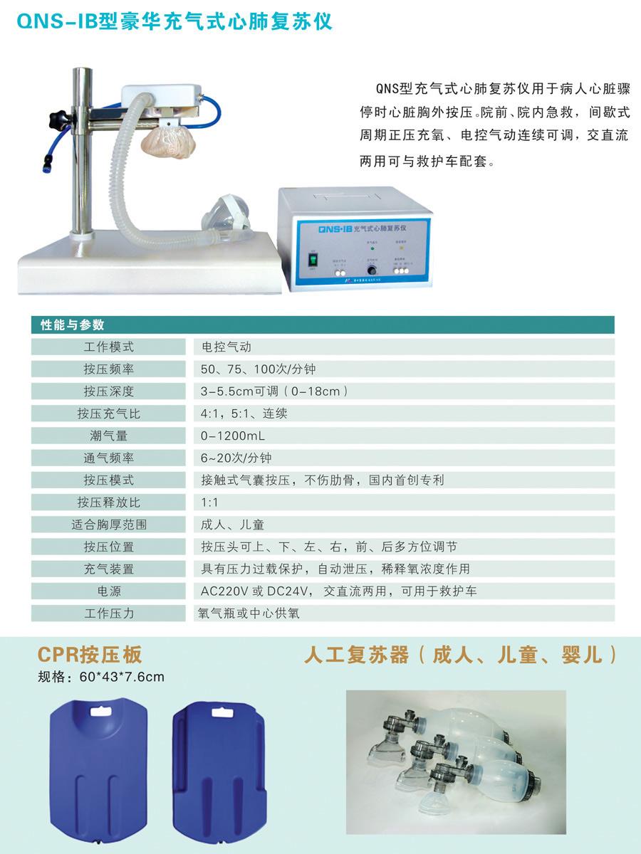 QNS-IB型豪华充气式心肺复苏仪