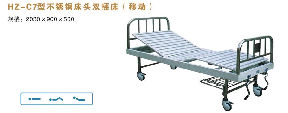 HZ-C7型伟德体育平台床头双摇床(移动)