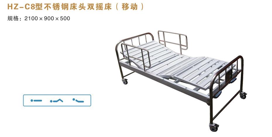 HZ-C8型伟德体育平台床头双摇床(移动)