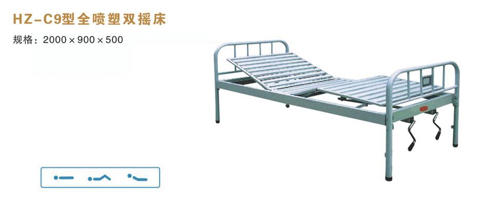 HZ-C9型全喷塑双摇床