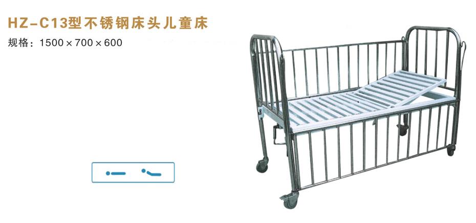 HZ-C13型伟德体育平台床头儿童床