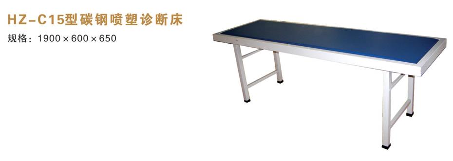 HZ-C15型碳钢喷塑诊断床