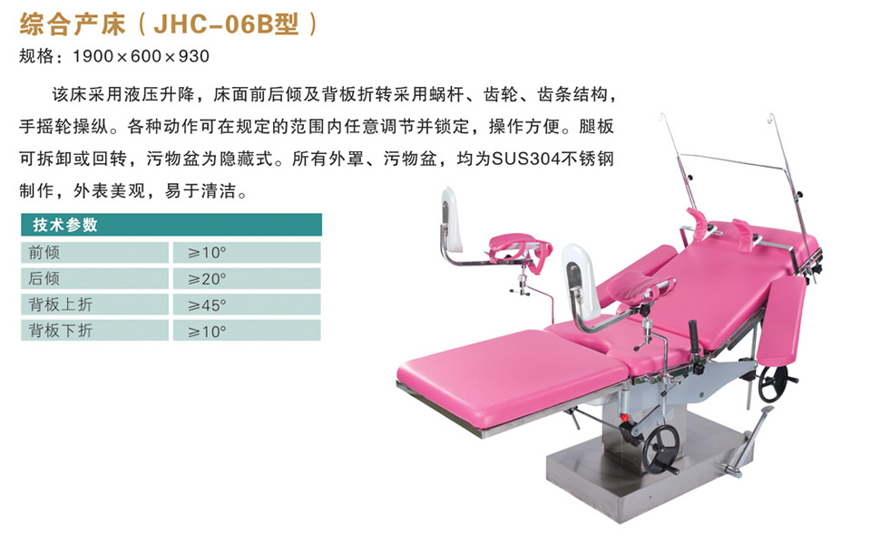 综合产床(JHS-06B型)