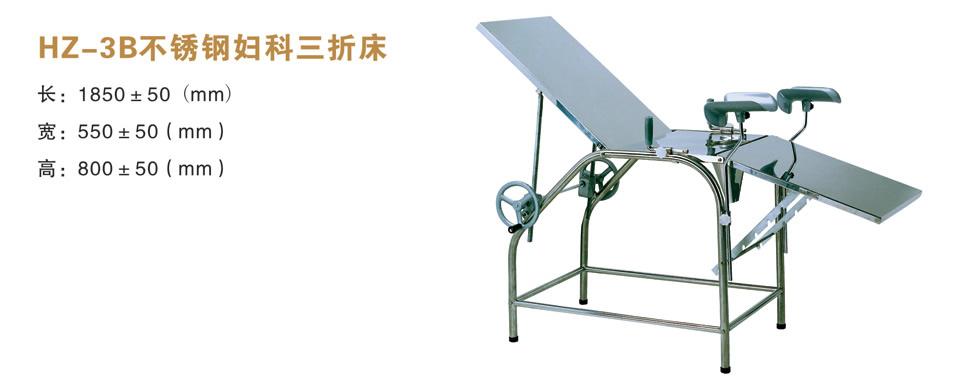 HZ-3B伟德体育平台妇科三折床