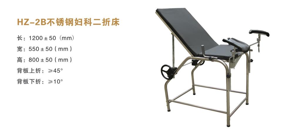 HZ-2B伟德体育平台妇科二折床