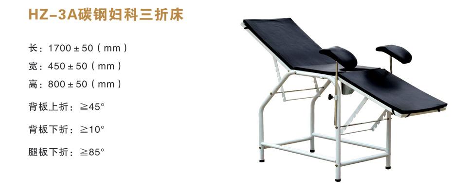 HZ-3A碳钢妇科三折床