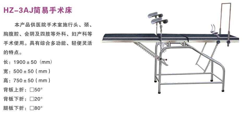 HZ-3AJ简易手术床