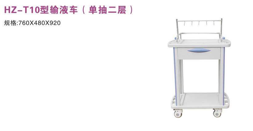 HZ-T10型输液车(单抽二层)