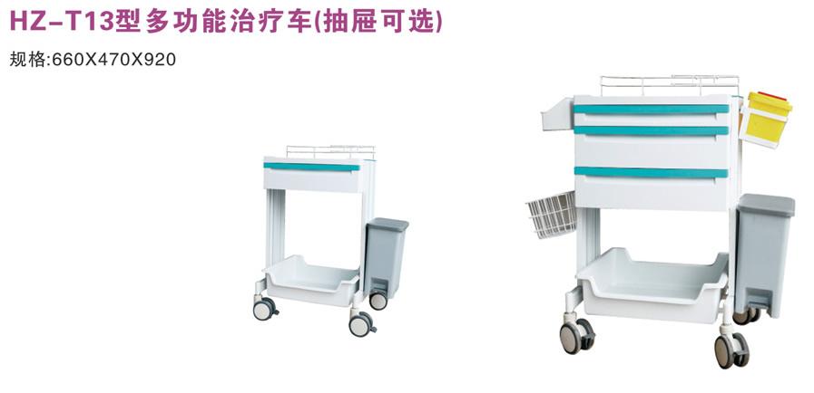 HZ-T13型多功能治疗车(抽屉可选)
