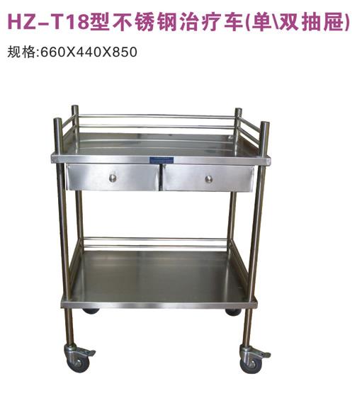 HZ-T18型伟德体育平台治疗车(单、双抽屉)