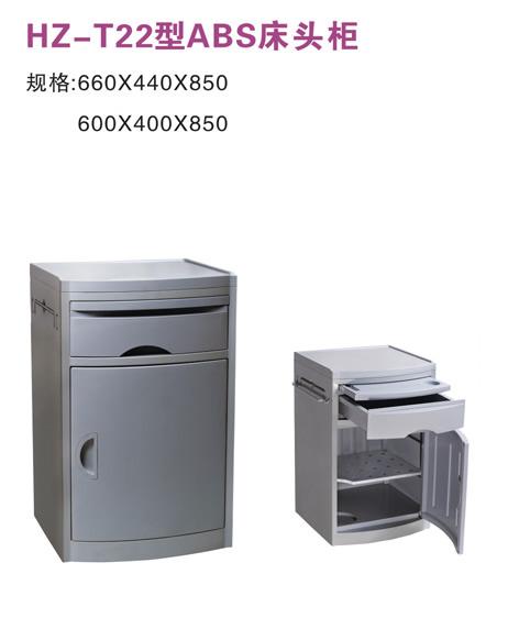 HZ-T22型ABS床头柜