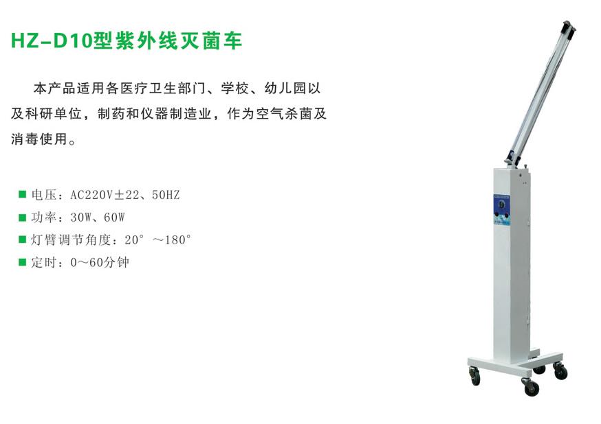 HZ-D10型紫外线灭菌灯