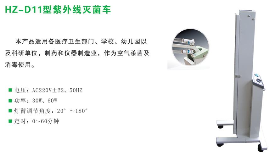 HZ-D11型紫外线灭菌灯