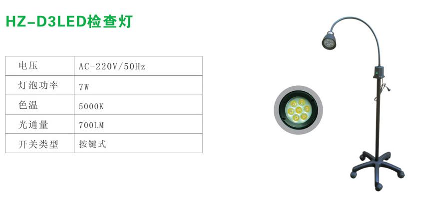 HZ-D3LED检查灯