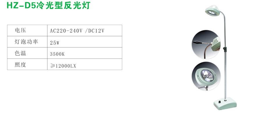 HZ-D5冷光型反光灯