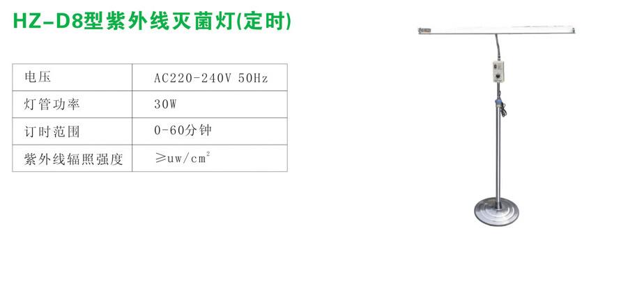 HZ-D8型紫外线灭菌灯(定时)