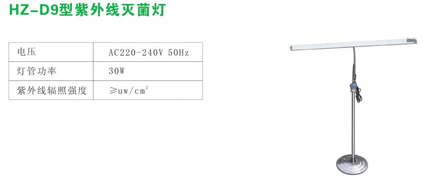 HZ-D9型紫外线灭菌灯