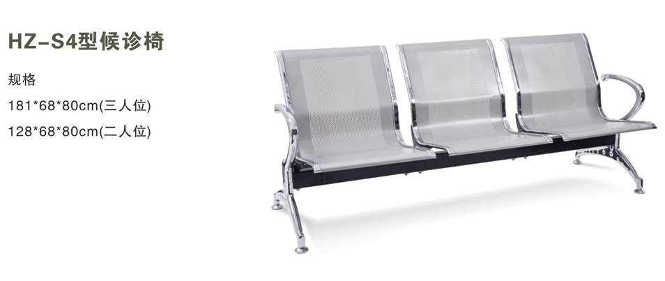 HZ-S4型候诊椅