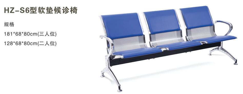 HZ-S6型软垫候诊椅