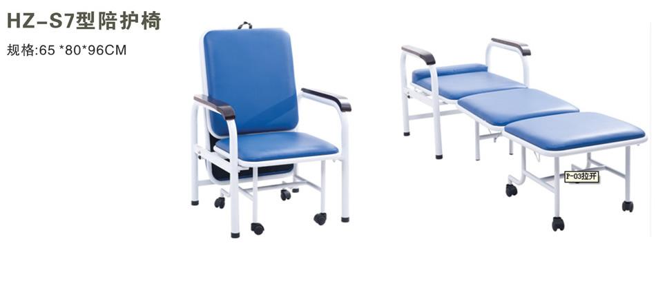 HZ-S7型陪护椅