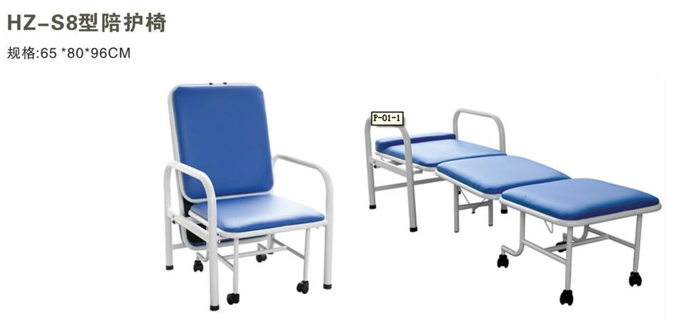 HZ-S8型陪护椅