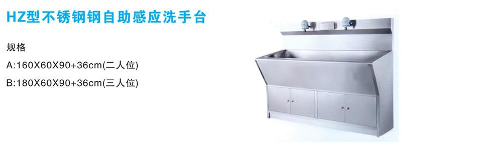 HZ型伟德体育平台自助感应洗手台